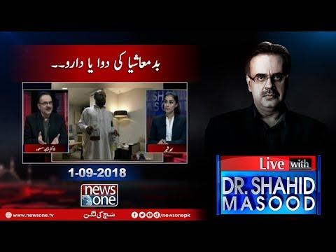 Live with Dr.Shahid Masood   1-September-2018   Sharjeel Memon   Badmashia Ki Dawa Ya Daru