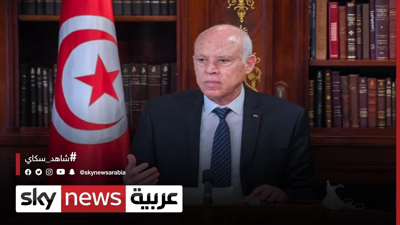 الرئيس قيس سعيد : يؤكد رفضَه كلَ أشكال الوصاية أو التدخلَ في الشؤون الداخلية لتونس| #مراسلو_سكاي  - نشر قبل 3 ساعة
