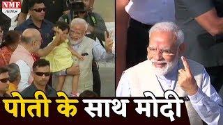 Gandhi Nagar में Vote डालने गए Modi ने शाह की पोती के साथ की मस्ती