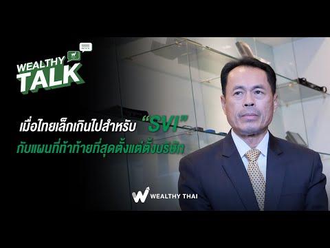 Download เมื่อไทยกลายเป็นตลาดที่เล็กเกินไปกับ SVI