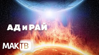Наука каббала про ад, чистилище и рай. Авторская передача Семена Винокура. МАК ТВ №230
