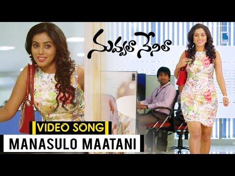Nuvvala Nenila Full Video Songs - Manasulo Matani Video Song - Varun Sandesh, Poorna