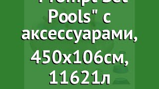 Бассейн Prompt Set Pools с аксессуарами, 450х106см, 11621л (JILONG) обзор JL017448NG