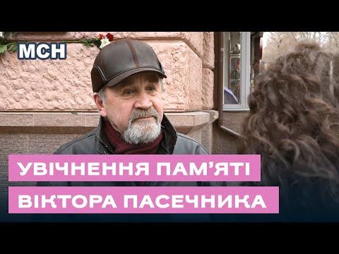 TPK MAPT: Меморіальну дошку встановили народному артисту України Віктору Пасечнику