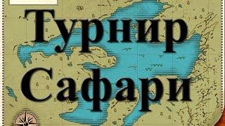 Русская Рыбалка 3.99 Турнир Сафари на Озере.