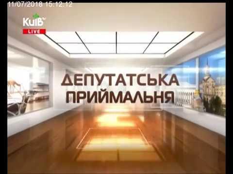 Телеканал Київ: 11.07.18 Громадська приймальня 15.10