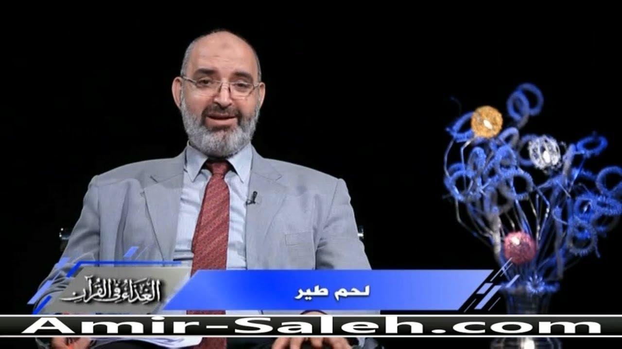 لحم طير (فوائد لحم الطيور) | الدكتور أمير صالح | الغذاء في القرآن