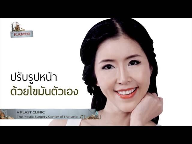 V Plast Clinic | Plastic Surgery | Pattaya, Thailand