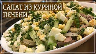 Салат из куриной печени/ Как приготовить вкуснейший ПП салат из куриной печени - Chicken liver salad