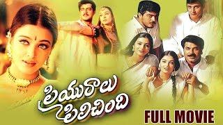 Priyuralu Pilichindi Full Length Telugu Movie || Mammootty, Ajith Kumar, Tabu, Aishwarya Raii, Abbas