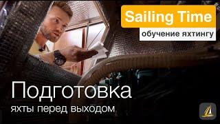 Подготовка парусной яхты перед выходом в море — урок яхтинга 5