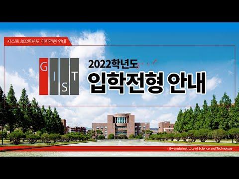 [지스트] 2022학년도 입학전형 안내