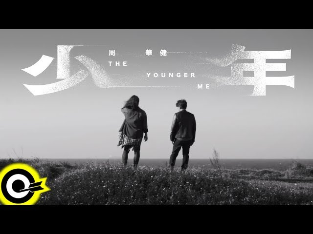 周華健 Wakin Chau【少年 The Younger Me】Official Music Video