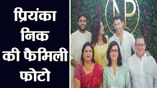 Priyanka Chopra & Nick Jonas: Priyanka shares Family photo from her Engagement Ceremony | वनइंडिया