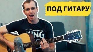 Алекс Малиновский - Антидот На гитаре