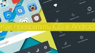 видео Как превратить iOS 8 в Android 5.0 Lollipop [инструкция]