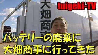 バッテリーの廃棄は大畑商事へ thumbnail