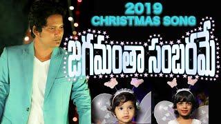 Latest New Telugu CHRISTMAS songs 2019 || JAGAMANTHA SAMBARAME || DAVIDSON GAJULAVARTHI || NEW SONG