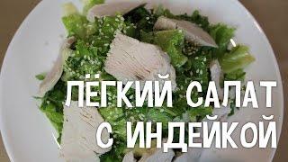 Мясной салат. Легкий салат с индейкой. #Рецепт салата