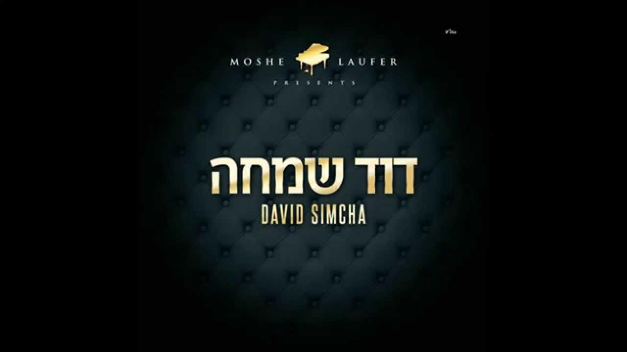 12 Geula Shleima - David Simcha | גאולה שלמה - דוד שמחה