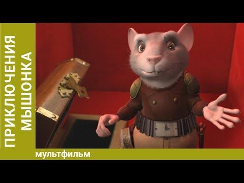 Приключения мышонка Переса. Мультфильм. Семейная комедия
