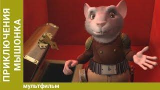 Приключения мышонка Переса Мультфильм Семейная комедия