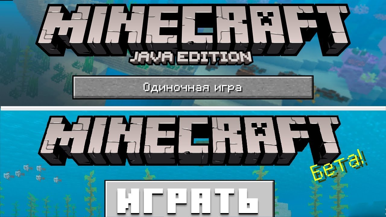 Что такое Майнкрафт Java и Minecraft Bedrock версия? | Майнкрафт Открытия - YouTube