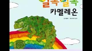 [한글나라 호기심놀이] 노래 - 07. 알록달록카멜레온…