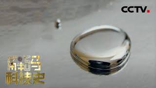 《解码科技史》 20201121 美丽的剧毒——汞| CCTV科教 - YouTube