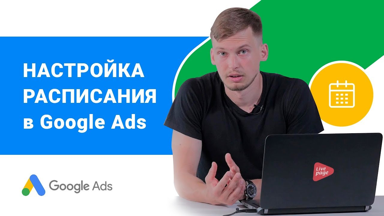 Настройка расписания показа объявлений Google Ads (Adwords)