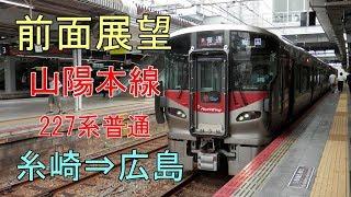【前面展望】JR西日本 山陽本線 糸崎⇒広島 227系普通