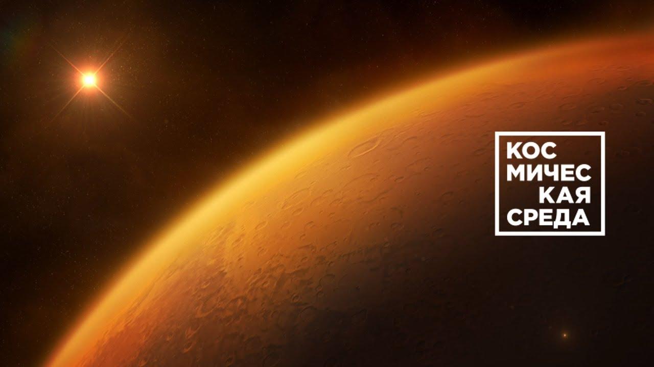 Космическая среда № 266