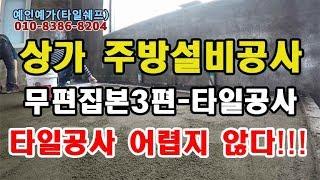 예인예가 상가 타일공사 주방신설공사 무편집영상-3편