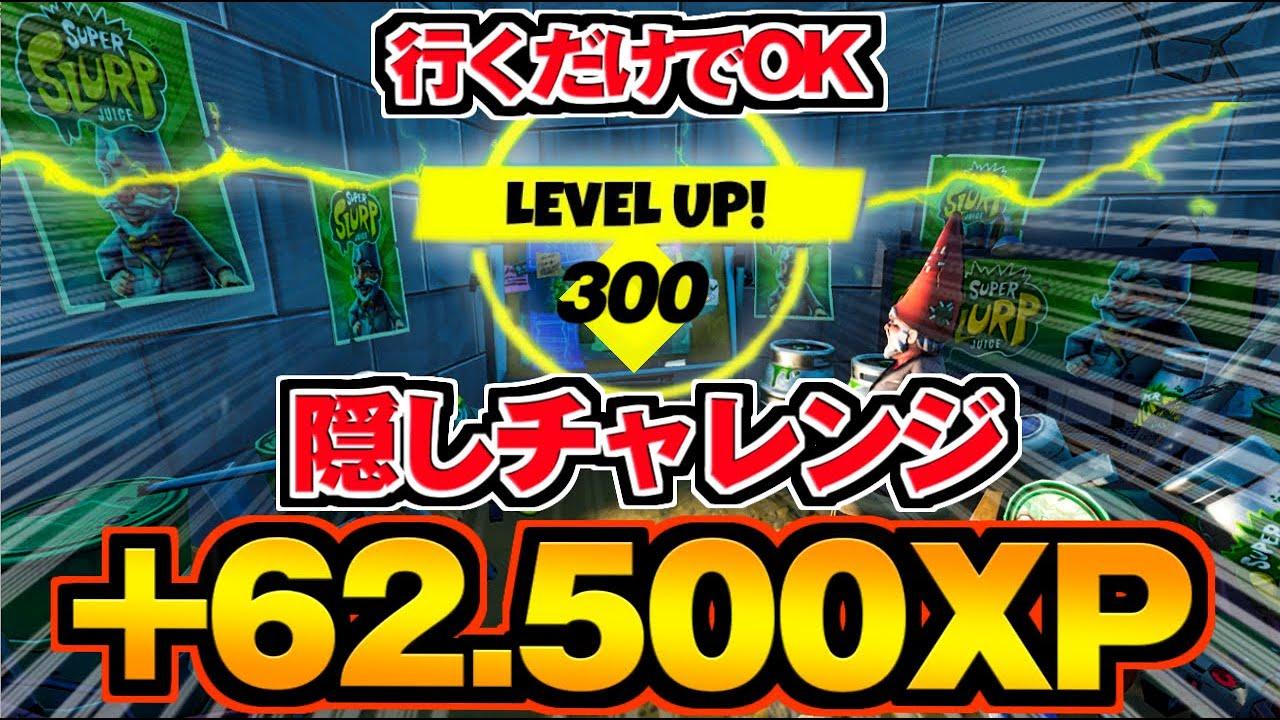 【最速XP入手】行くだけで経験値62,500XPが貰える 隠しチャレンジ!! ウィーク5で追加された3種類を解説【フォートナイト】