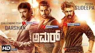 Darshan Sudeep Amar Movie | Abhishek Amar Kannada Movie 2019 Update | Ambarish |