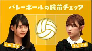 【欅坂46】小坂菜緒登場&てちの笑顔&志田のバレー披露