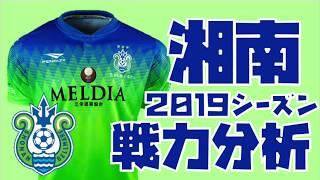 【湘南ベルマーレ】戦力・戦術分析【Jリーグ2019シーズンを楽しむために...