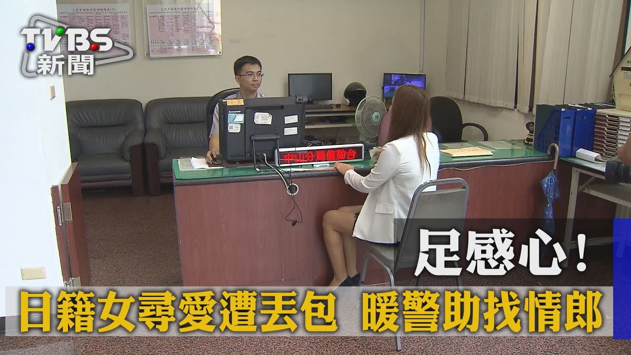 【TVBS】足感心!日籍女尋愛遭丟包 暖警助找情郎 - YouTube