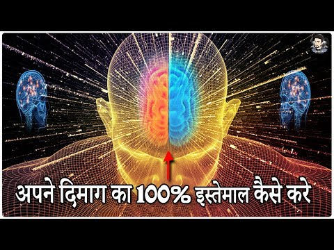 How To Use 100 Percent of Your Brain Power in Hindi // Mind Power Booster Motivational Video