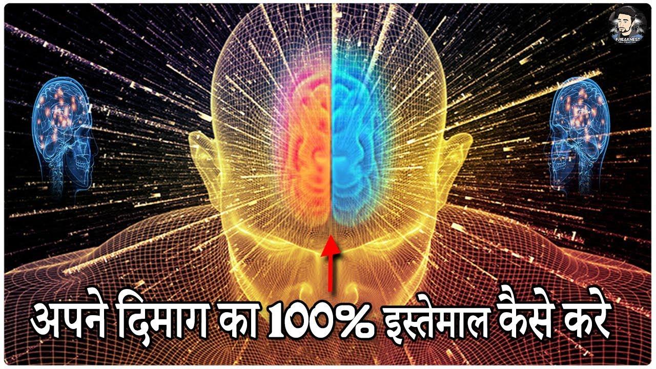 how to achieve 100 percent brain power
