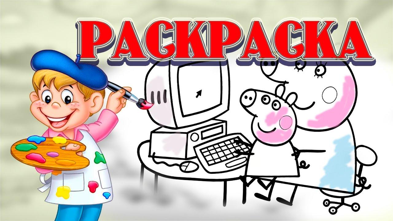 #Пеппа свинка и мама Свинка #мультик_Раскраска_для_детей ...