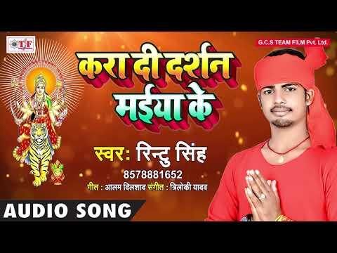 Kara Di Darshanwa Mai Ke ~ Rintu Singh Devi Song 2018 ~ Bhojpuri Mata Song 2018 ~ Lagat Badi Dar Ba