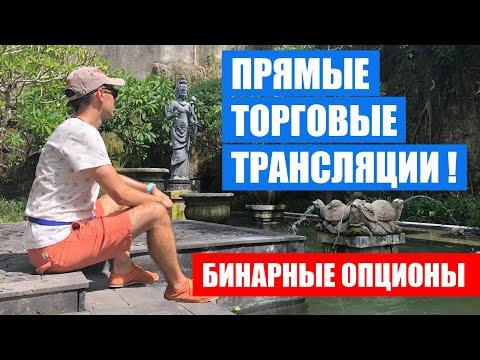 ПРЯМЫЕ ТРАНСЛЯЦИИ Горцев Владимир! Онлайн торговля на Олимп Трейд бинарными опционами