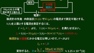 高校物理 検流計と電流計