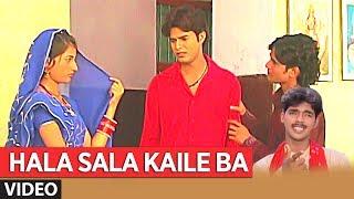 Gambar cover HALA SALA KAILE BA | OLD PAWAN SINGH BHOJPURI VIDEO SONG | HALA SALA KAILEBA - HamaarBhojpuri