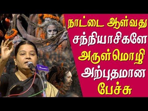 arulmozhi speech on sanatana dharma and the indian governance tamil news live