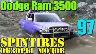 Моды в SpinTires 2014 | Dodge Ram 3500 #97