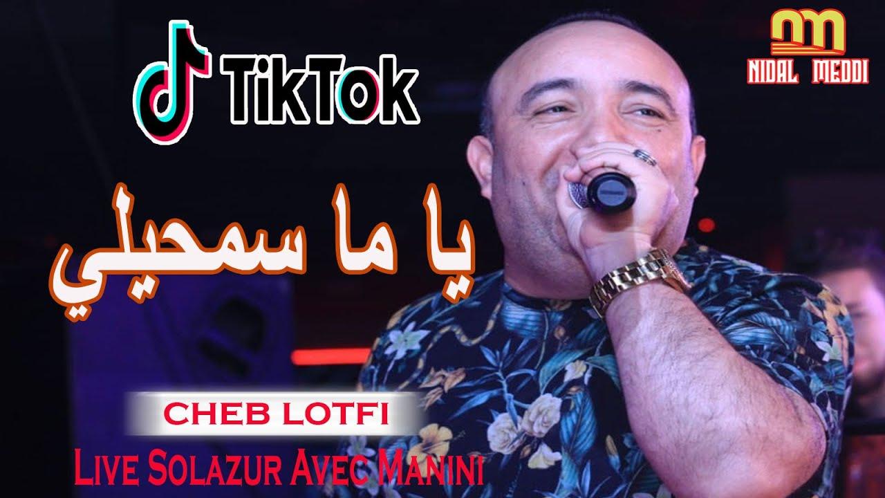 Cheb Lotfi 2020 Live Solazur Avec Manini - Yama Samhili ⎜يا ما سمحيلي © By Nidal Meddi
