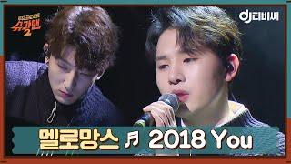 [DJ티비씨] 멜로망스 - 2018 You ♬ㅣ슈가맨2ㅣJTBC 180121 방송 | JTBC 210331 방송