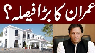 Imran Khan another Big Decision About Government rest house